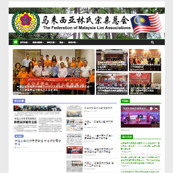 The Federation of Malaysia Lim Associations 马来西亚林氏宗亲总会
